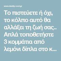 Το πιστεύετε ή όχι, το κόλπο αυτό θα αλλάξει τη ζωή σας.. Απλά τοποθετήστε 3 κομμάτια από λεμόνι δίπλα στο κομοδίνο σας - Daddy-Cool.gr