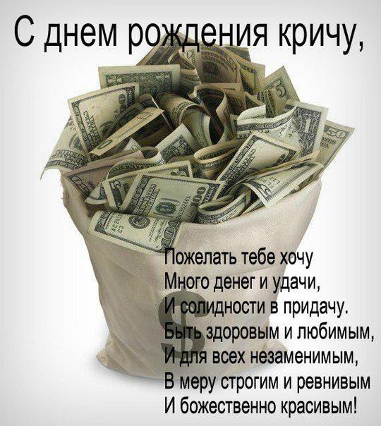 Открытки с поздравлением денежные