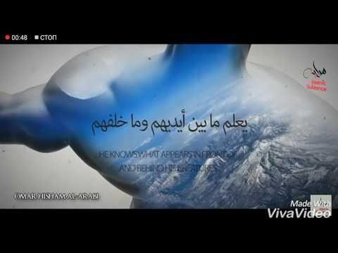 Аят аль-Курси - Великий Трон