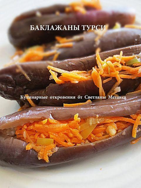 Очень быстрый способ приготовления маринованных баклажан.  Не найдешь ни одной греческой семьи, в которой бы не готовили это блюдо.   ...