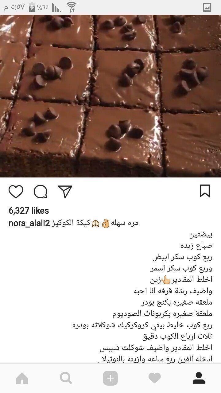 Marwa Hany Adli Kullanicinin Arabic Sweets Panosundaki Pin