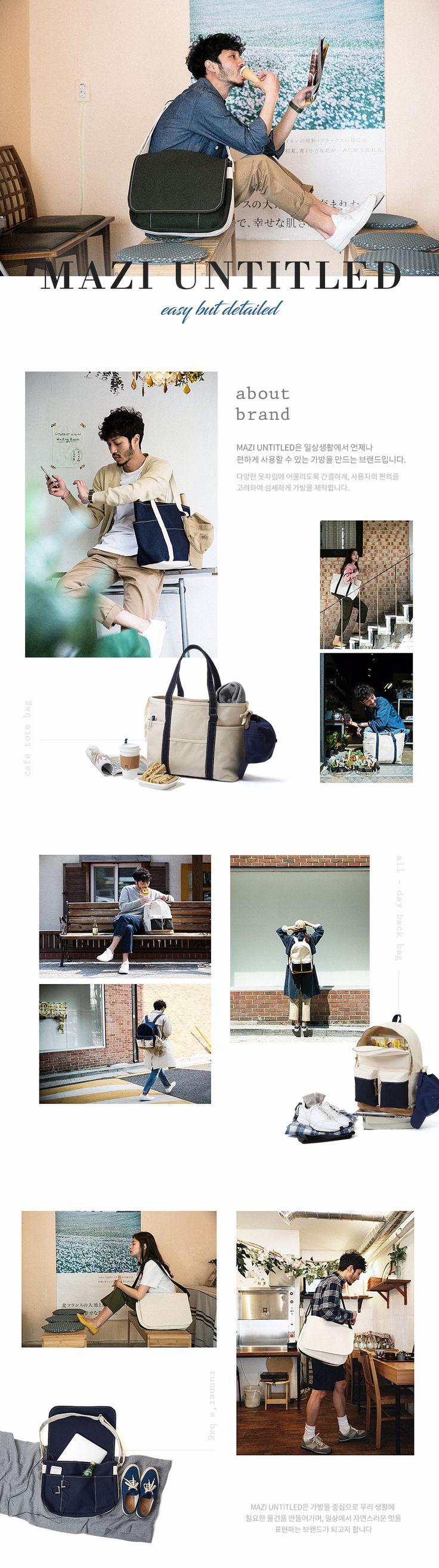 WIZWID:위즈위드 - 글로벌 쇼핑 네트워크 여성 남성 의류 소품 가방 우먼 맨 패션 백 기획전 MAZIUNTITLED 일상에서의 자연스러운 멋