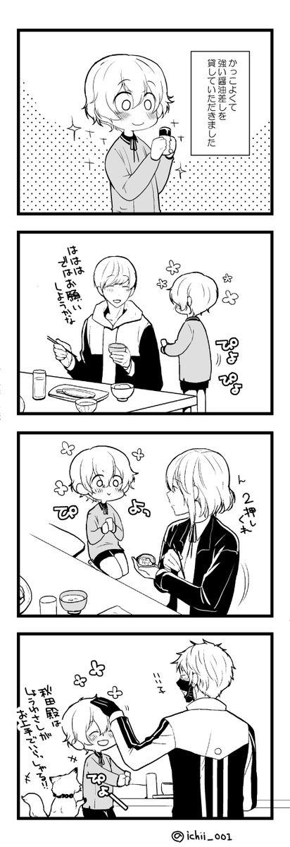 秋田くんと醤油差し | とうろぐ-刀剣乱舞漫画ログ