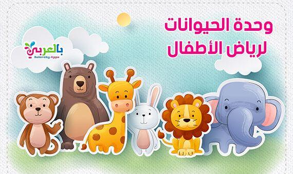 طريقة شرح وحدة الحيوانات لرياض الأطفال الروضة الافتراضية بالعربي نتعلم In 2021 Character Family Guy Art