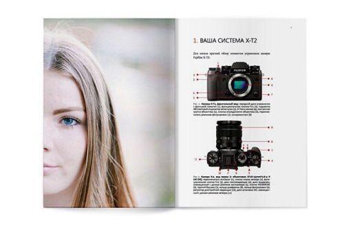 Компания Fujifilm дарит электронную книгу на русском языке обладателям камеры Х-Т2 которая так же будет полезна владельцам X-Pro2 X-T20 X100F и просто любителям фототехники!  -Максимальная производительность автофокуса -Синхронизация со вспышкой и студийным светом -Дистанционное управление камерой -Подробнее об объективах для байонета Х -Съёмка видео в формате 4К -Как подготовить камеру: От прошивки до чистки сенсора -Индивидуальная настройка параметров съемки -Подбор полезных аксессуаров…