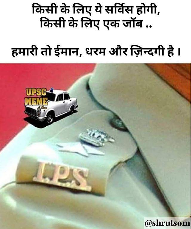 Motivational Quotes Upsc: वरद नह इमशन ह य ! By #LK (@shrutsom) #UpscMeme #UPSC #IAS