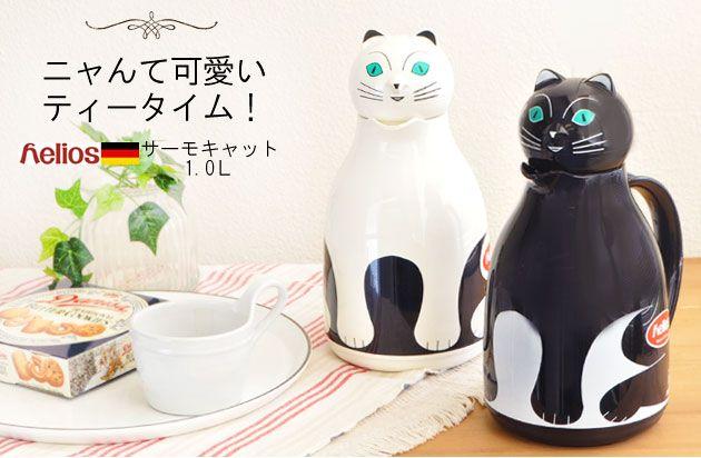 ★★★★★ヘリオスの猫魔法瓶のホワイトプレゼントにいただきました。魔法瓶なので使い勝手は良くない。しかしとてつもなくかわいいから生活が潤う。