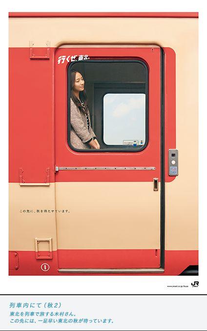 JR東日本・「行くぜ、東北。」|この先に、秋を待たせています。 2014年 秋