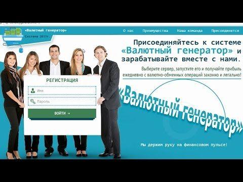 Новый способ заработка в интернете 2017 года! Начни зарабатывать уже сейчас! http://mikezarabotok.blogspot.ru/