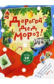 Дорогой Дед Мороз! (красная) обложка книги