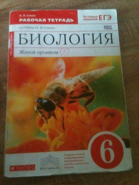 Смотреть Гдз По Биологии 6 Класс Учебник Читать