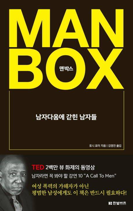 [신간도서] 맨박스