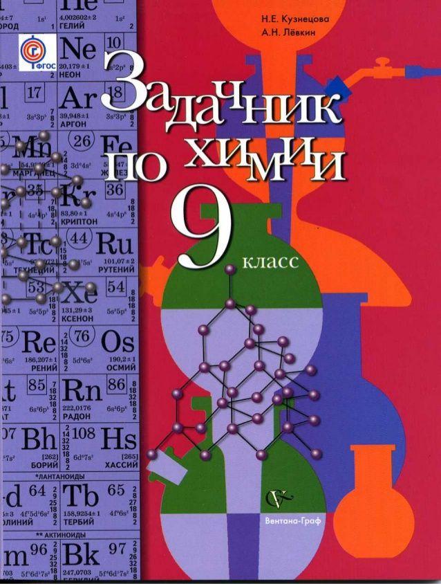 Задачник Кузнецова 8 Класс Читать