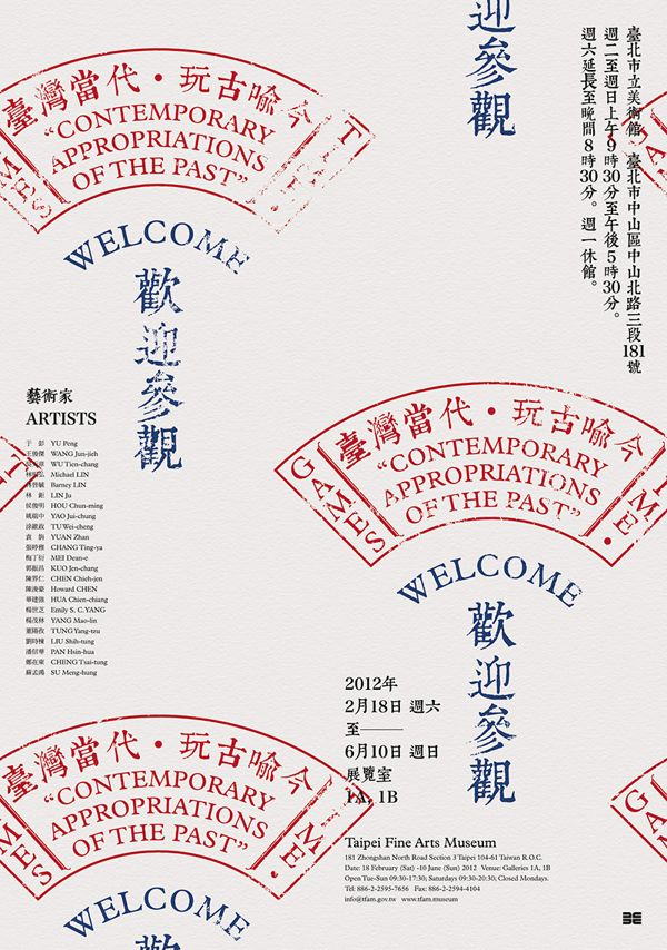 Time Games - Contemporary Appropriations of the Past by wangzhihong.com, via Behance