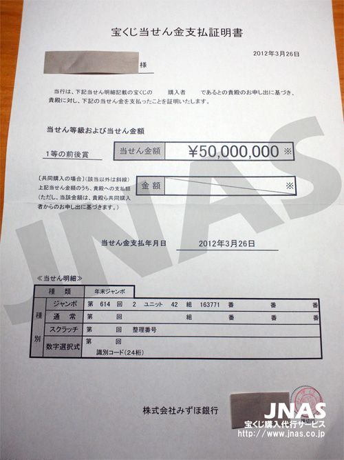2011年年末ジャンボ 1等前後賞5,000万円