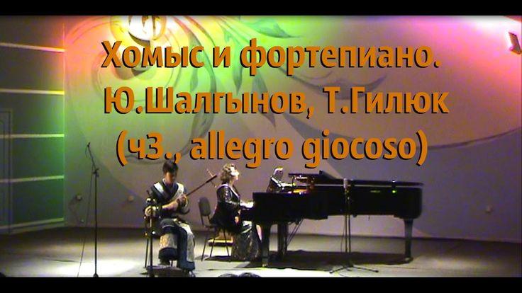 Хомыс и фортепиано. Ю.Шалгынов, Т.Гилюк (ч3., allegro giocoso)