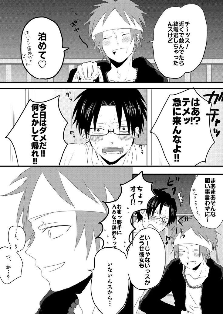ゲイ 漫画 斉木
