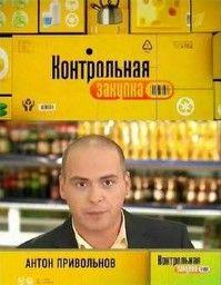 Контрольная закупка - Грейпфрутовый сок (26.02.2015) - смотреть онлайн