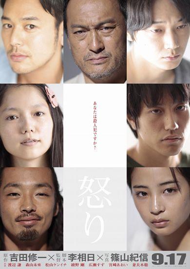 怒り - 映画・映像|東宝WEB SITE