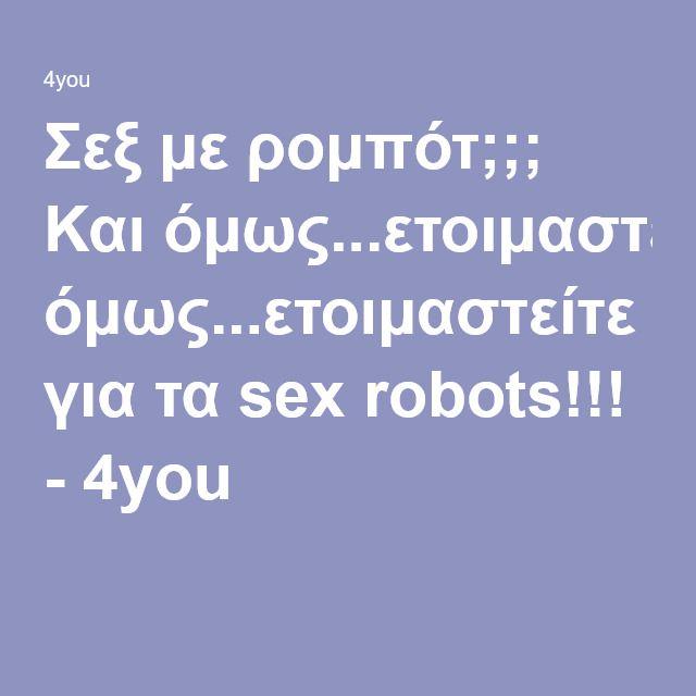 Σεξ με ρομπότ;;; Και όμως...ετοιμαστείτε για τα sex robots!!! - 4you