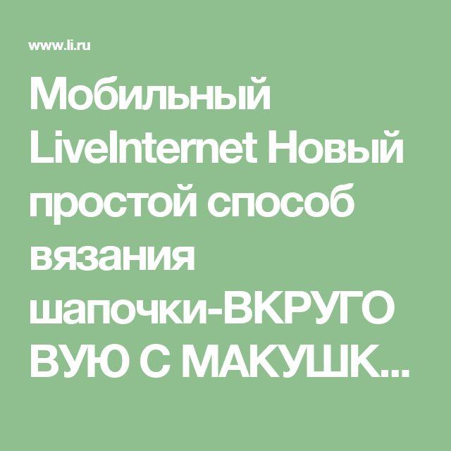 Мобильный LiveInternet Новый простой способ вязания шапочки-ВКРУГОВУЮ С МАКУШКИ | koketka1255 - Дневник koketka1255 |