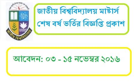 National University Masters Final Year Admission New Notice Result 2014, National University Masters Regular Admission Circular 2014-15, National University Masters Regular Admission Circular 2016, National University Masters Admission Circular 2014-15, NU Masters Regular Admission Circular 2014-15, NU Masters Final Year Admission New Notice Result 2014, National University Masters Final Year Admission New Notice Result 2014, National University Masters last Year Admission New Notice Result…