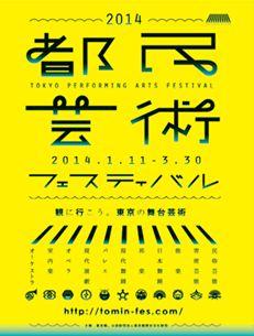都民芸術フェスティバル2014