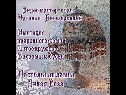 Видео мастер класс Лампа настольная Дикая роза проморолик - YouTube