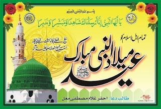 Hazrat Muhammad  (S.A.W.W)  Ki  Wilaaadat Hi  Tou Us Waqt 3 Mojizay Huway:  here is message of rabi-ul-awal must read please share to all muslim.