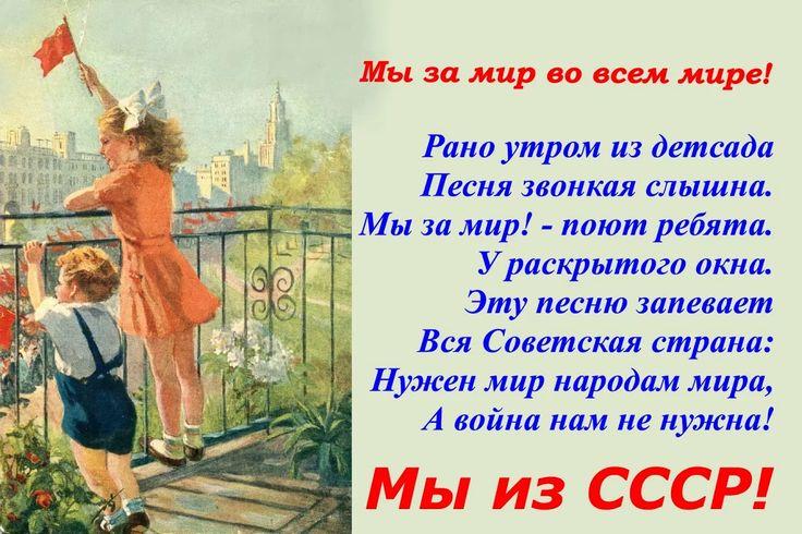 Фото: Мы за мир во всем мире! Многие участники сообщества Мы из СССР! отлично помнят советское стихотворение для детей на котором в том числе воспитывали подрастающее поколение юных строителей общества справедлевости - коммунизма на всей планете, где не будет эксплуатации человека человеком.  Рано утром из детсада Песня звонкая слышна Мы за мир! - поют ребята У раскрытого окна. Эту песню запевает Вся Советская страна: Нужен мир народам мира, А война им не нужна!  Конституция Статья 28…