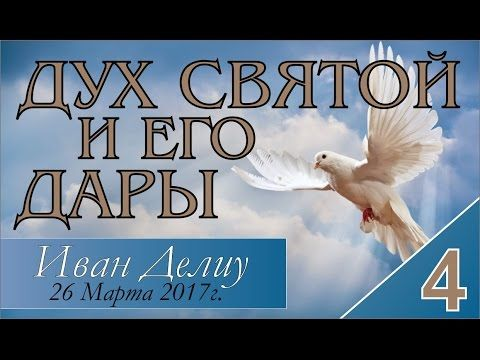 Пастор: Иван Делиу Проповедь: Умножение силы Духа Святого Серия проповедей: Дух Святой и Его дары
