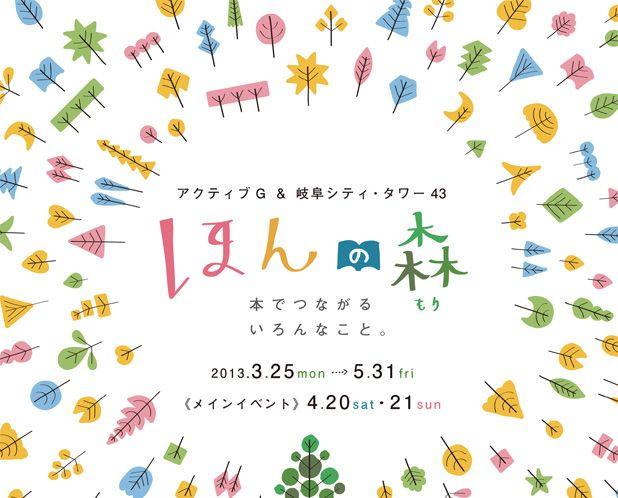 blog_20130420 カラフル / ロゴ