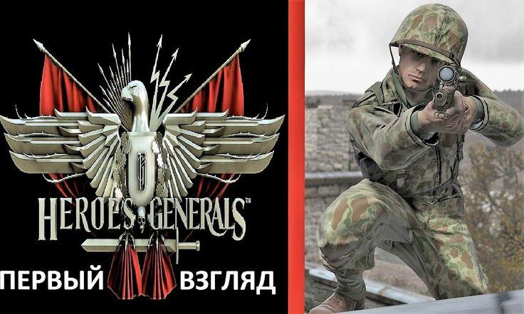 Heroes & Generals Первый Взгляд Герои и Генералы