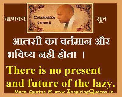 Chanakya's Teachings, Chanakya Advices in Hindi,