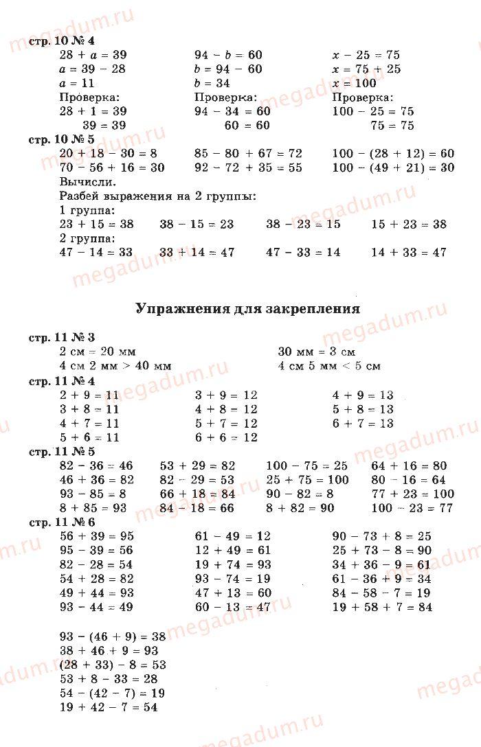 Ответы математика3класс моро бантова