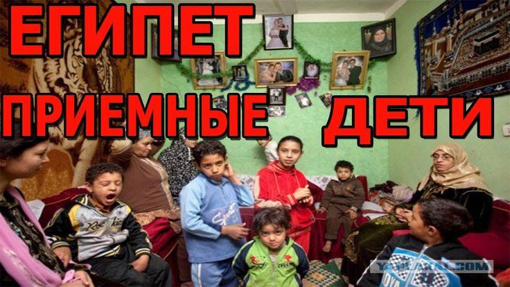 Влог #14. Египет: Отношения в семье. Приемные дети