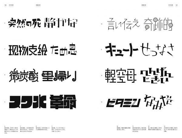 作字百景 ニュー日本もじデザイン おすすめ書籍 本 デザイン情報サイト Jdn レタリングデザイン テキストデザイン デザイン