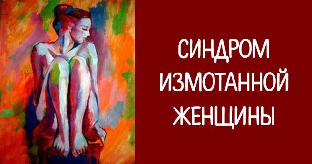 Синдром измотанной женщины - Эзотерика и самопознание