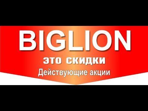 #Biglion-скидки на увлекательные туры, экскурсии, развлечения, товары дл...