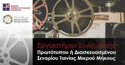 NYXTOΣΚΟΠΙΟ: Εργαστήριο Συγγραφής Πρωτότυπου ή Διασκευασμένου Σ... http://nuxtoskopio.blogspot.gr/2017/04/22-23417.html