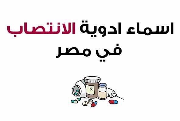 اسماء ادوية الانتصاب في مصر 50 اسم دواء لتقوية الخصوبة والانتصاب في مصر البروف Fictional Characters Character