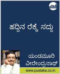 Haddina Rekke Saadu  - Kannada eBook