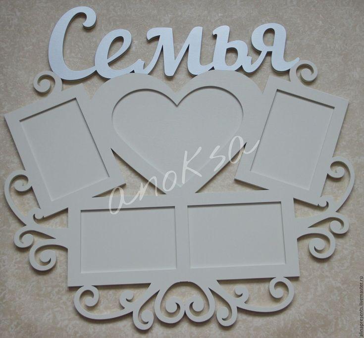 Купить Большая фоторамка Семья - комбинированный, семья, фоторамка, фотосессия, фотоальбом, декор для интерьера, серебро