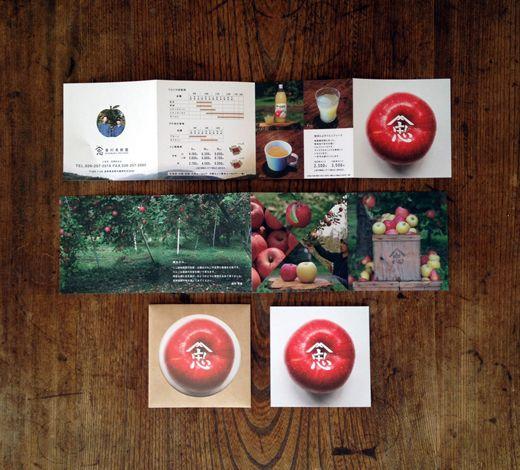 峯村果樹園パンフレット - DAY BOOK - manz