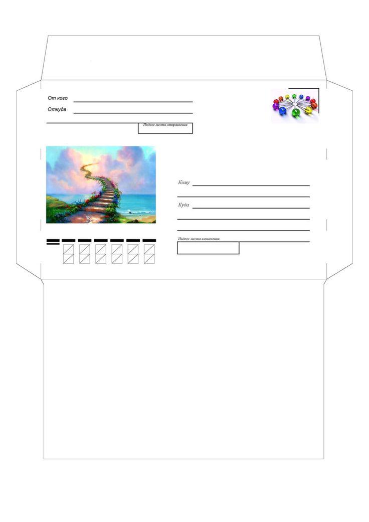 распечатать конверт на принтере картинки одиноки
