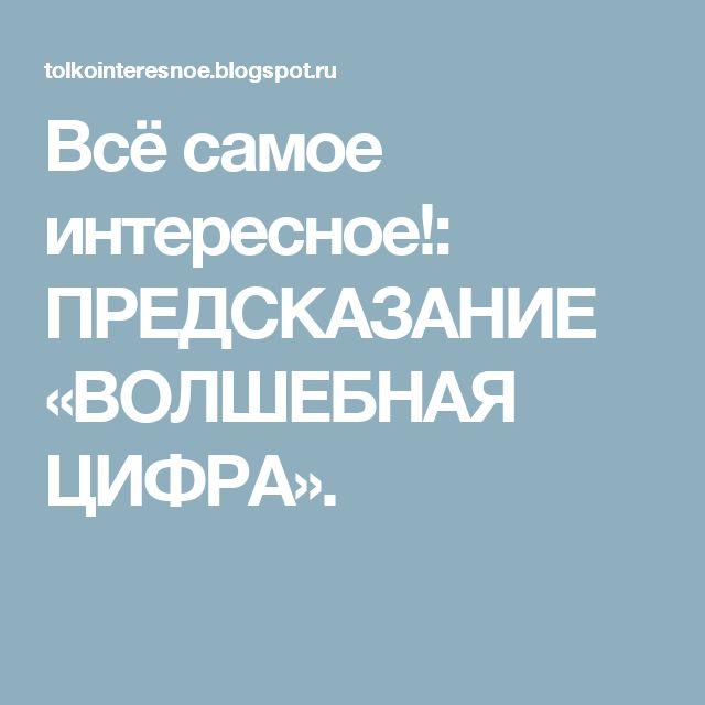 Всё самое интересное!: ПРЕДСКАЗАНИЕ «ВОЛШЕБНАЯ ЦИФРА».