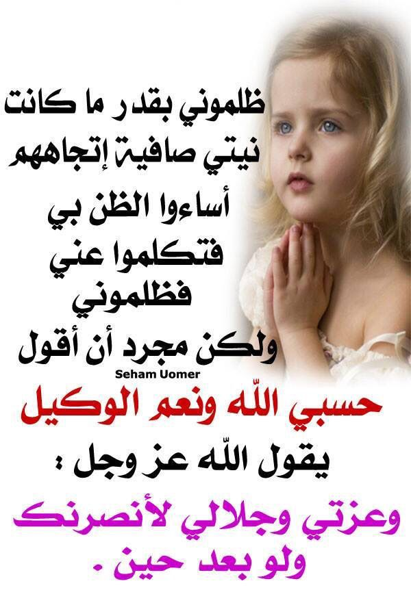 Pin By Laila Sebbata On يارب Beautiful Arabic Words Cool Words Funny Arabic Quotes