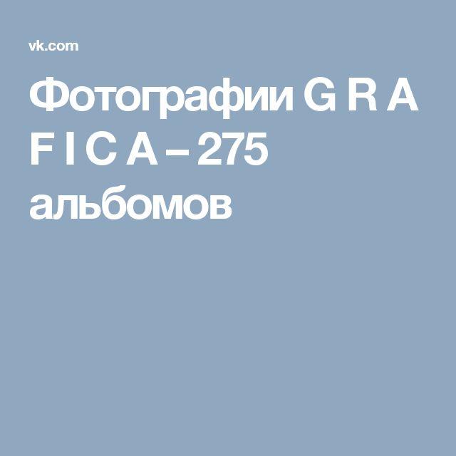 Фотографии G R A F I C A – 275 альбомов