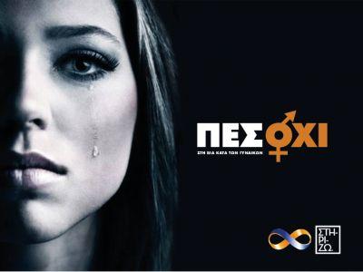 Το e - περιοδικό μας: Παγκόσμια ημέρα εξάλειψης της βίας κατά των γυναικ...