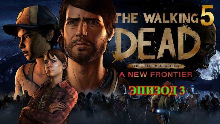 The Walking Dead ЭПИЗОД 3 / Брат уже не тот